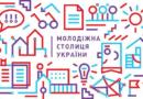 Національний конкурс з відзначення найкращого міста для проживання та розвитку молоді «Молодіжна столиця України»